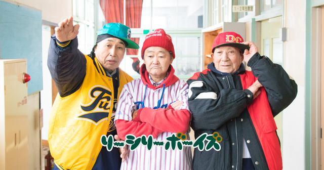 画像: リーシリーボーイズ|利尻島のスーパーおじいちゃんHIPHOPグループ
