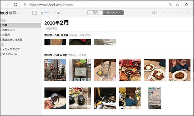 画像: ■ Windowsで「iCloud」にアクセス