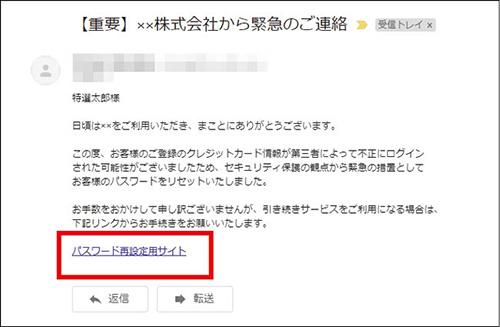 画像: ■ 怪しいメールのリンクはクリック厳禁!
