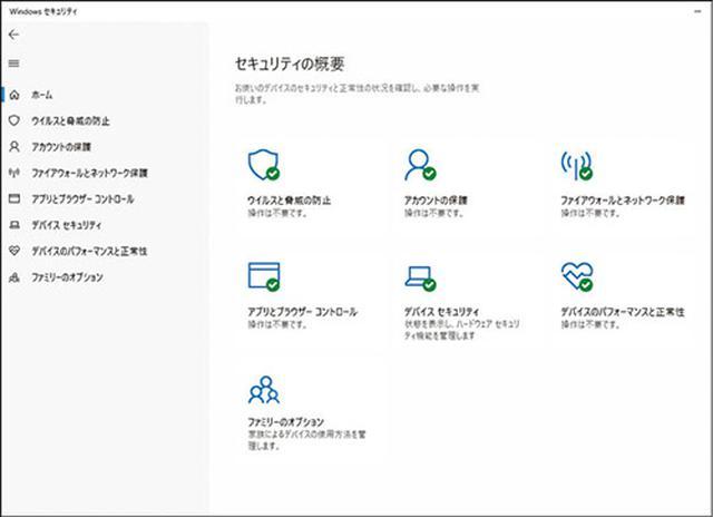 画像: ■ 「Windowsセキュリティ」が付属