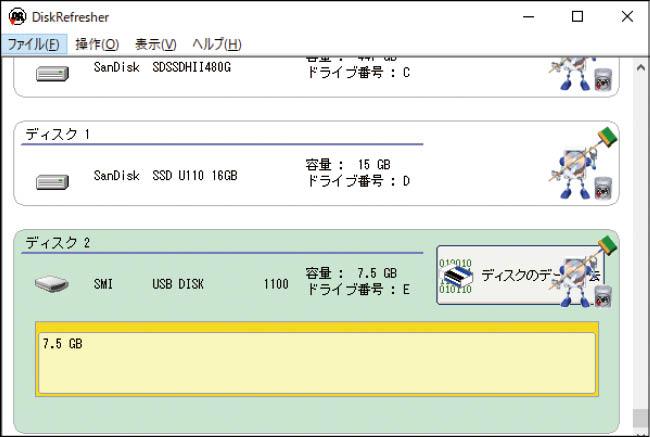 画像: 「DiskRefresher3 SE」の入手先 https://www.iodata.jp/ssp/soft/data/back/dr.htm
