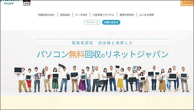 画像: 「リネットジャパン」 https://www.renet.jp/