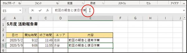 画像: ❶ 入力した文字を編集するときは、画面上部の 数式バー で作業するのが 基本 。