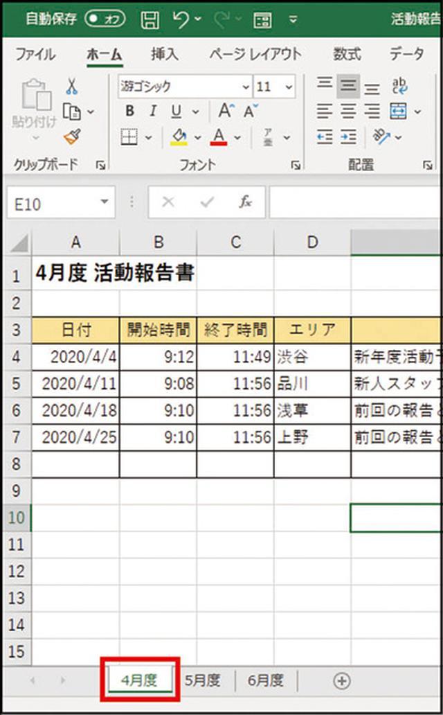 画像1: 【Excel】複数のシートを切り替える便利なショートカットキー