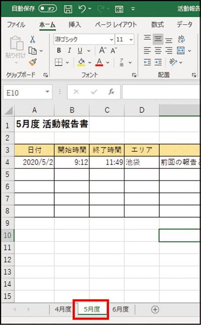 画像3: 【Excel】複数のシートを切り替える便利なショートカットキー