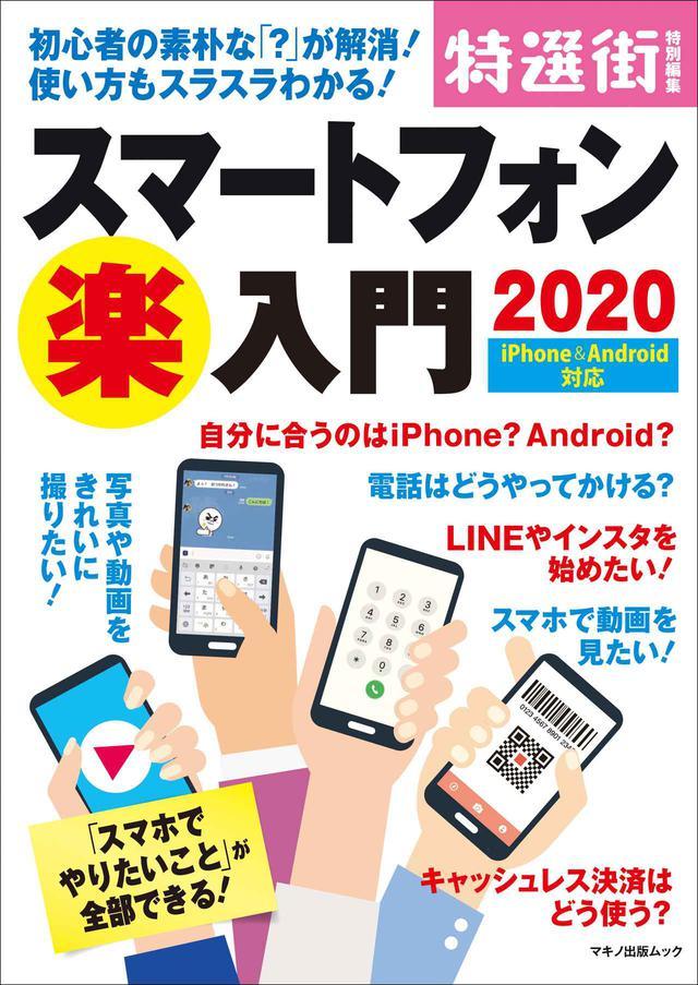画像: 特選街特別編集 『スマートフォン〈楽〉入門2020』