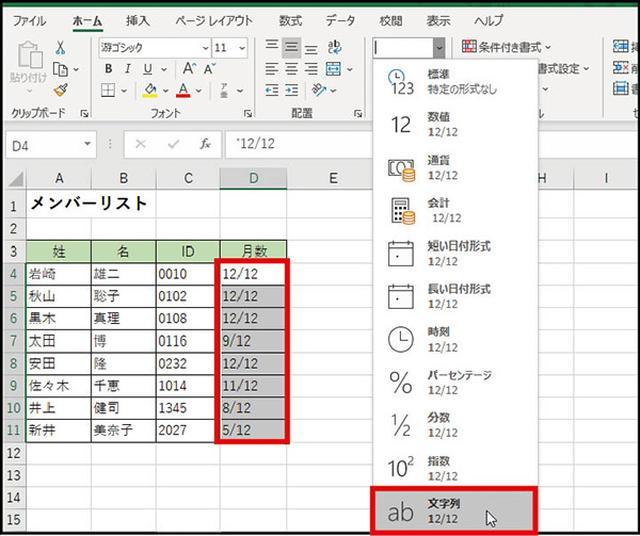 画像: ❸ あるいは、先にセルを選択して「ホーム」画面の「数値」欄で表示形式を「文字列」にしておく。