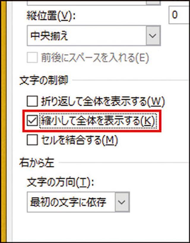 画像: ❷ 「セルの書式設定」が開く。「配置」画面で「縮小して全体を表示する」にチェックを付けて「OK」。