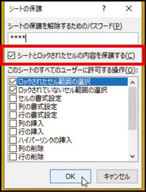 画像: ❸ 「シートの保護」の画面で、パスワードを入力して「OK」を押す。