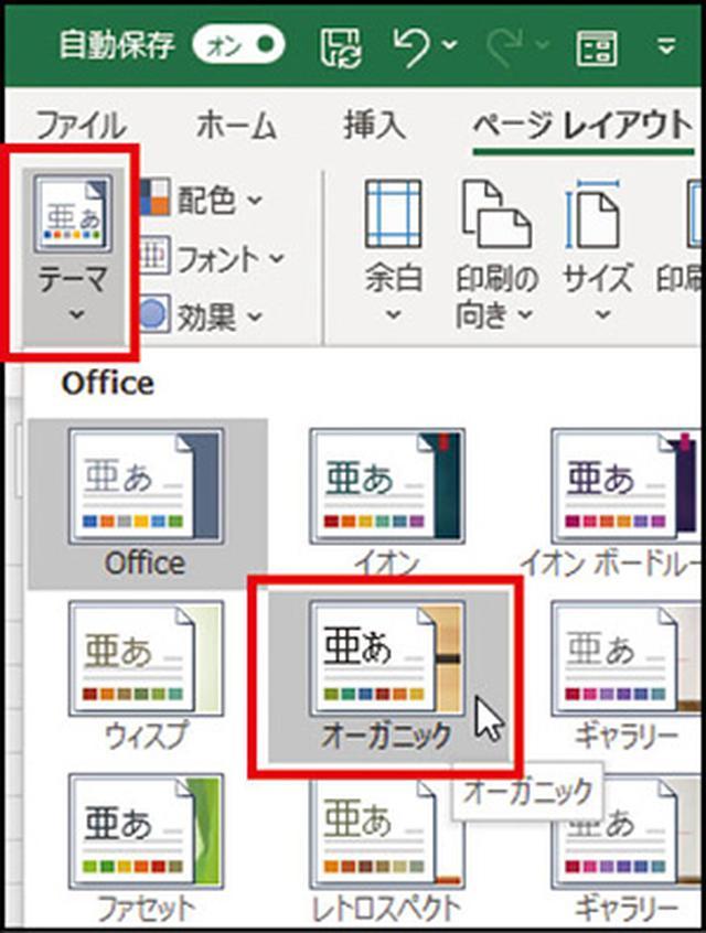 画像: ❷ 左上の「テーマ」から何か選んでみよう。何度でも変更できるし、元に戻すこともできる。