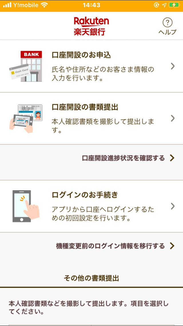 画像: 手順①:アプリをダウンロードし、口座開設の準備をする