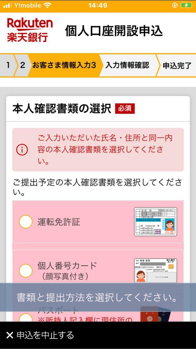 画像: 手順④:提出する本人確認書類を選択する