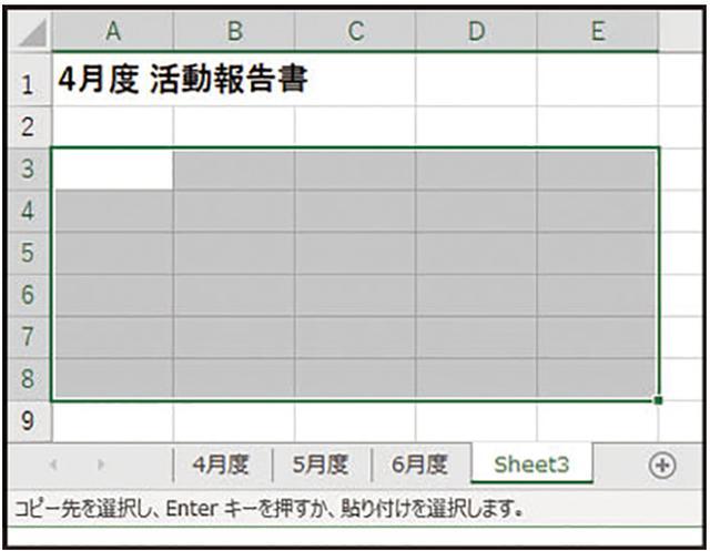 画像: ❷ 新しいシートに移動して、元の表で選択したセルと同じ数のセルを選択する。