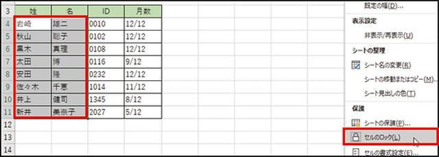 画像: ❶ セルを選択して、「ホーム」→「セル」→「書式」から「 セルのロック 」を選ぶ。