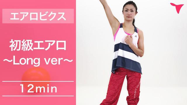 画像: 【エアロビクス】初級エアロ~Long ver~ www.youtube.com