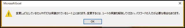 画像: ❹ ロックされたセルの内容を書き替えようとすると、このような 警告 が出る。