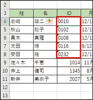 画像: ❶ 0で始まる数字や分数は、先頭に「'」(アポストロフィー)を付けるとそのまま文字として表示される。