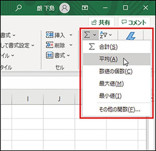 画像: ❹ 「Σ」の右にある▼を押す と、合計以外にも「平均」など多くの関数を設定できる。