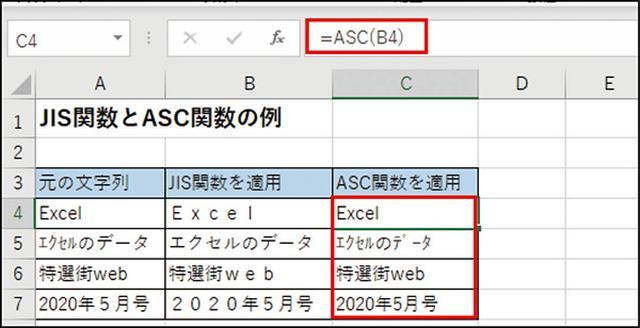 画像: ❸ 同様のやり方でC列にASC関数を適用。英数字とカタカナが半角に。ひらがなと漢字は全角のままだ。