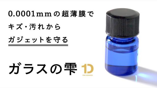 画像: Makuake|塗ってサッと拭くだけ!0.0001mmの超薄膜でガジェットを守るガラスの雫|Makuake(マクアケ)