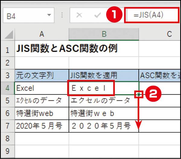 画像: ❷ B4セルの右下に表示されている■をマウスでクリックしてB7までドラッグすると、B4に設定されているJIS関数が列に合わせてコピーされ、文字がすべて全角になる。