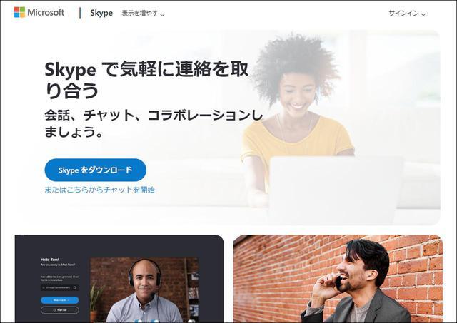 画像6: 【無料・日本語対応】Web会議システムのおすすめ 在宅勤務やテレワークで使いやすいシステムはコレ!