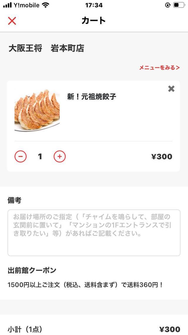 画像: 画像①:注文したいメニューを選びカートに追加