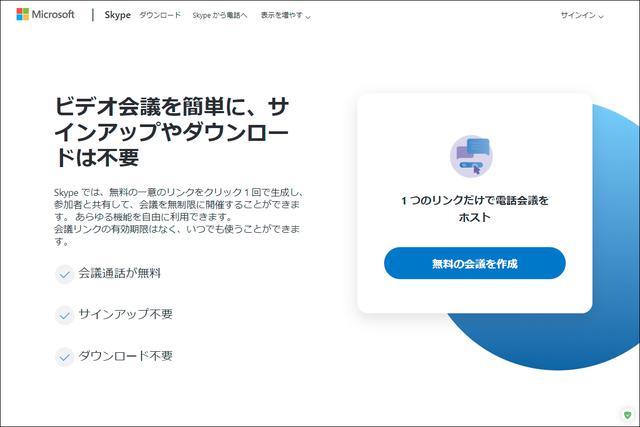 画像2: 【無料・日本語対応】Web会議システムのおすすめ 在宅勤務やテレワークで使いやすいシステムはコレ!