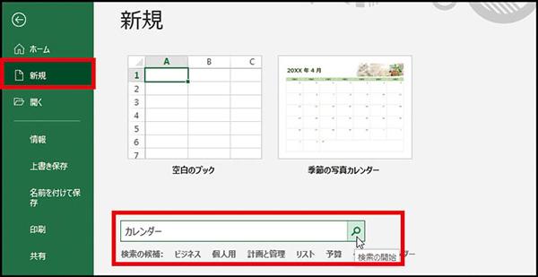 画像: ❶ 「ファイル」→「新規」と進み、 検索欄にジャンル を入れる。この例では「カレンダー」とした。