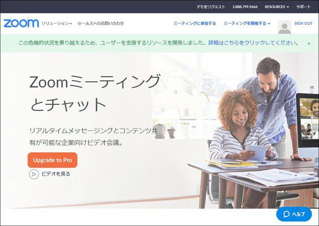 画像5: 【無料・日本語対応】Web会議システムのおすすめ 在宅勤務やテレワークで使いやすいシステムはコレ!