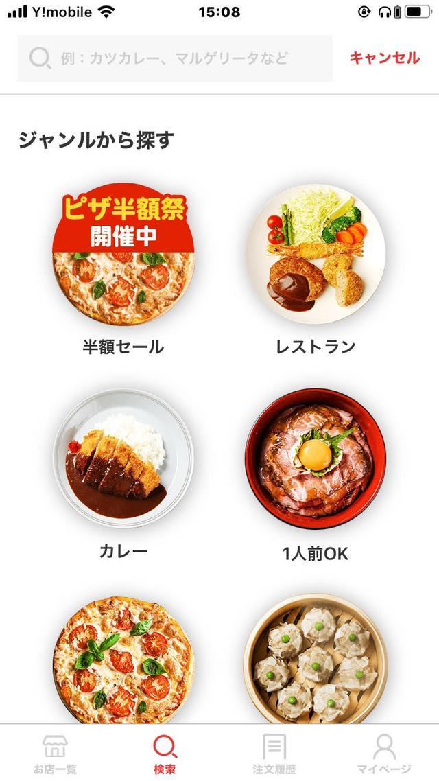 画像: メリット①:幅広いジャンルの料理を注文できる