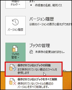 画像: ❶ 「ファイル」→「情報」→「ブックの管理」→「保存されていないブックの回復」を選ぶ。