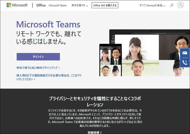 画像7: 【無料・日本語対応】Web会議システムのおすすめ 在宅勤務やテレワークで使いやすいシステムはコレ!