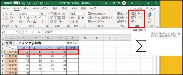 画像: ❶ 合計したいセルを横方向に選択し、「ホーム」画面の「編集」にある 「Σ」を押す 。