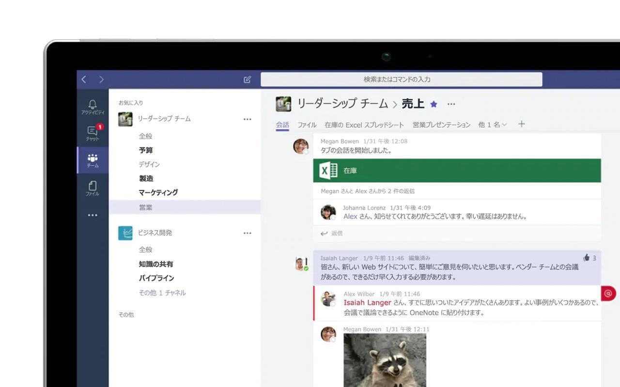 画像2: products.office.com