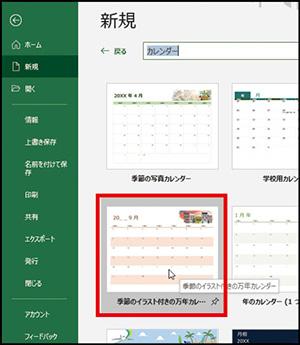 画像: ❷ カレンダーのテンプレートの一覧が出たら、好みのものを選び、次の画面で「作成」を押す。