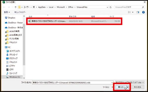 画像: ❷ 「ファイルを開く」画面で復元したいファイルを選んで「開く」を押す。