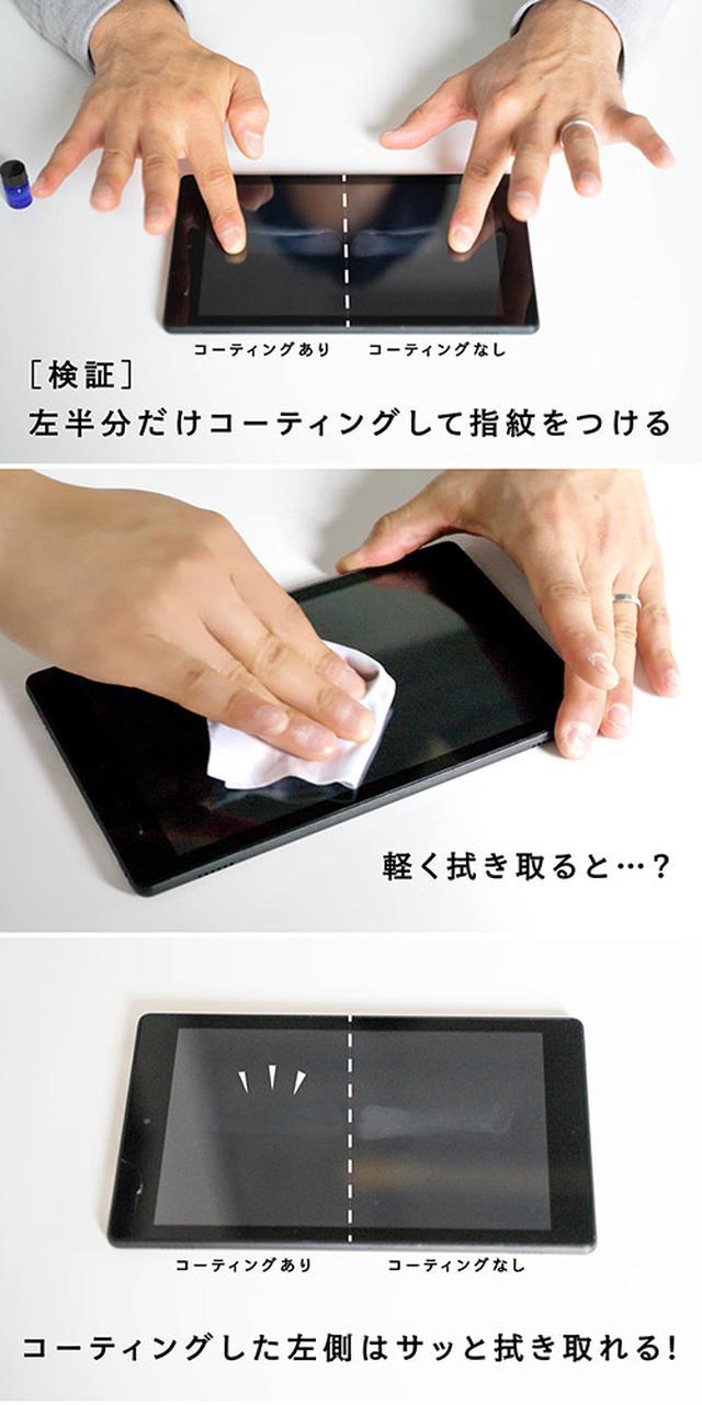 画像: 傷から守り、指紋も拭き取りやすく