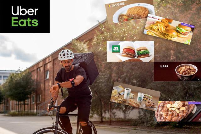 画像1: 【Uber Eats】ウーバーイーツとは? 登録の仕方や配達エリア、使い方などを簡潔に解説 - 特選街web