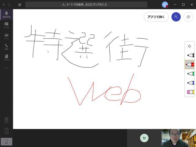 画像4: 【無料・日本語対応】Web会議システムのおすすめ 在宅勤務やテレワークで使いやすいシステムはコレ!