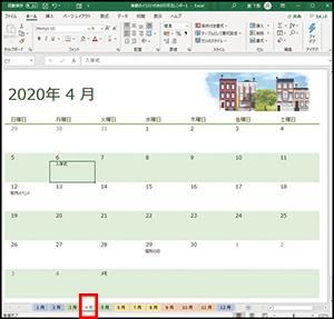 画像: ❸ カレンダーが開いた。下のタブで 月を切り替えて 、予定を入力して保存しよう。