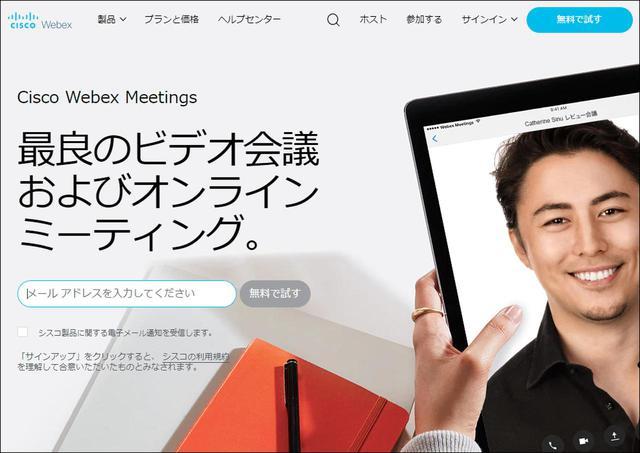 画像8: 【無料・日本語対応】Web会議システムのおすすめ 在宅勤務やテレワークで使いやすいシステムはコレ!