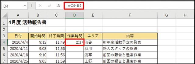 画像: ❶ D4セルに「=C4-B4」と入力すると、時間が計算されて表示される。