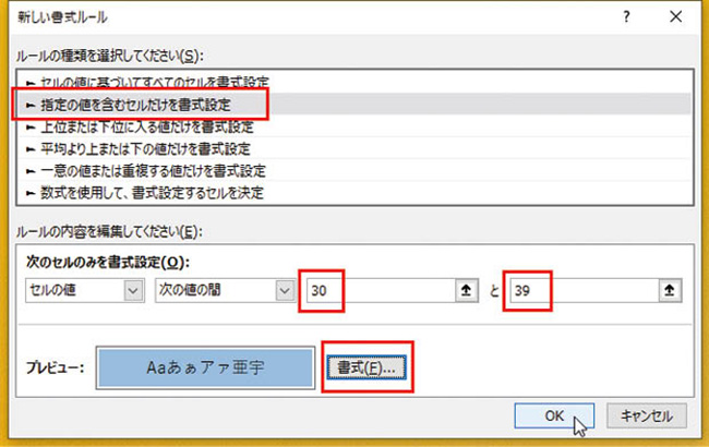 画像: ❷ 「ルールの種類~」で「指定の値を含む~」を選び、値の下限と上限を指定。「書式」を押す。