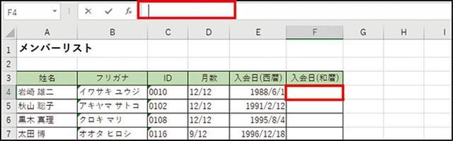 画像: ❶ 和暦にしたいセルを選択して、画面上部の入力枠に関数を手入力する。