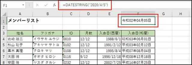 画像: ❸ セルを指定する代わりに、関数の中に西暦で日付を入れて和暦表示にすることもできる。
