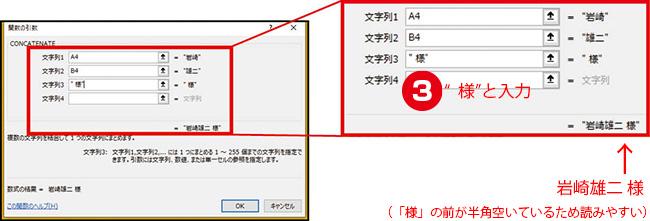画像: ❸ 「様」付きにする際の設定画面。 「様」の前に半角スペースを入れている 。