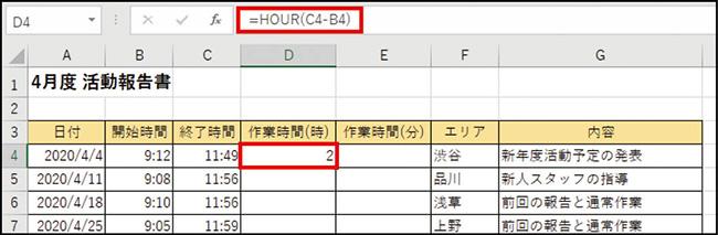 画像: ❷ 時間だけ取り出して計算する場合は、 HOUR関数 を使う。