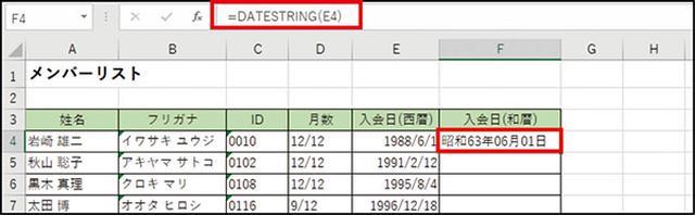 画像: ❷ 入力枠に「DATESTRING(E4)」と入れて「Enter」で、和暦が表示された。(E4)の部分は西暦が入っているセルを指定する。