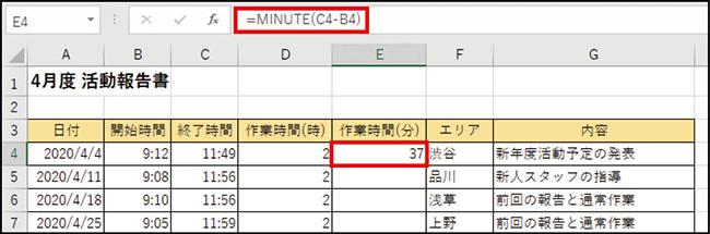 画像: ❸ 分だけ取り出して計算する場合は、 MINUTE関数 を使う。